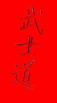 Bushido Kanji